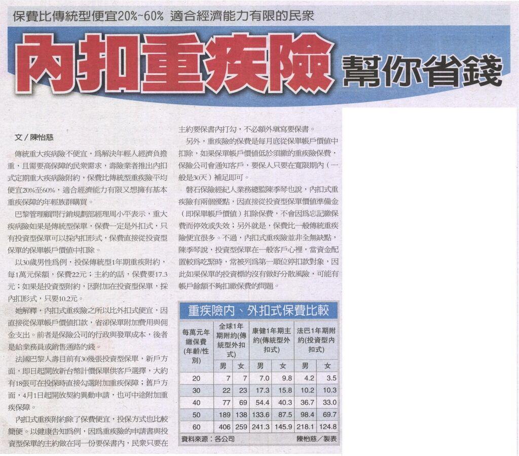 20130323[經濟日報]內扣重疾險 幫你省錢