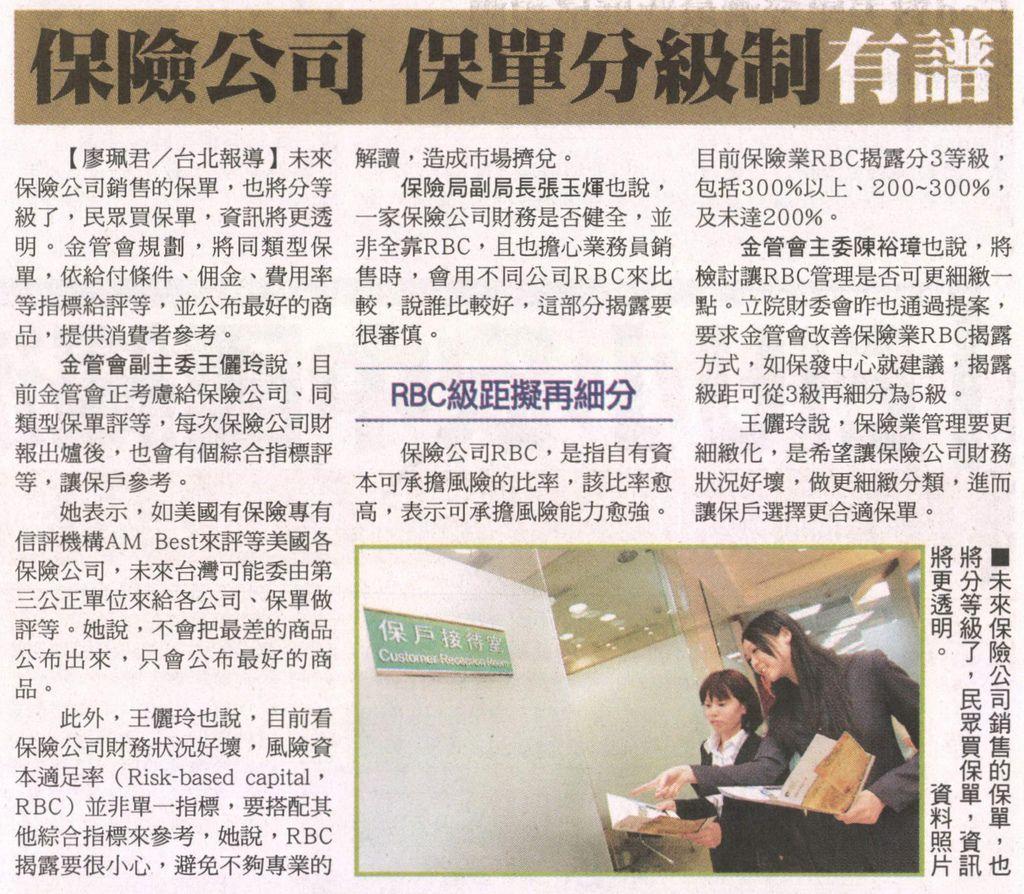 20130322[蘋果日報]保險公司 保單分級制 有譜