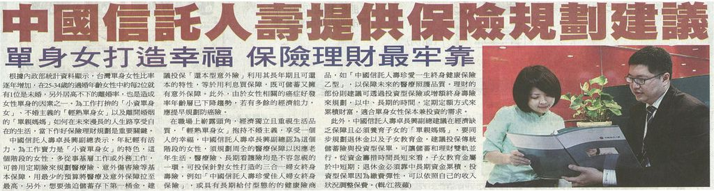 20130322[自由時報]中國信託人壽提供保險規劃建議--單身女打造幸福 保險理財最牢靠