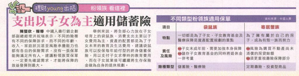 20130326[爽報]支出以子女為主適用儲蓄險