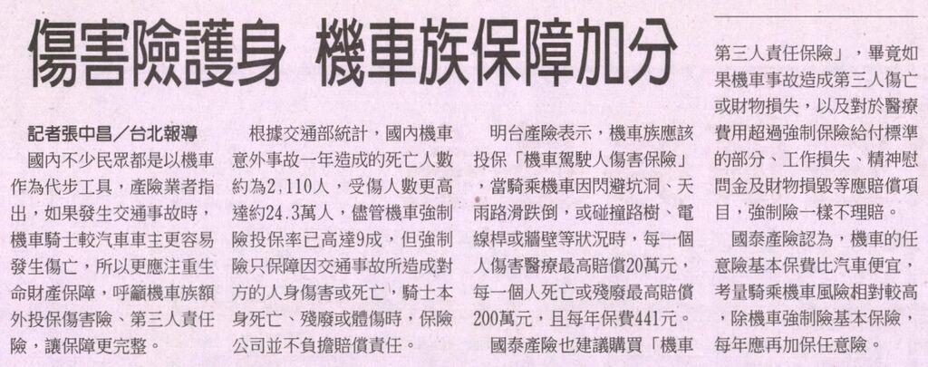 20130326[工商時報]傷害險護身 機車族保障加分