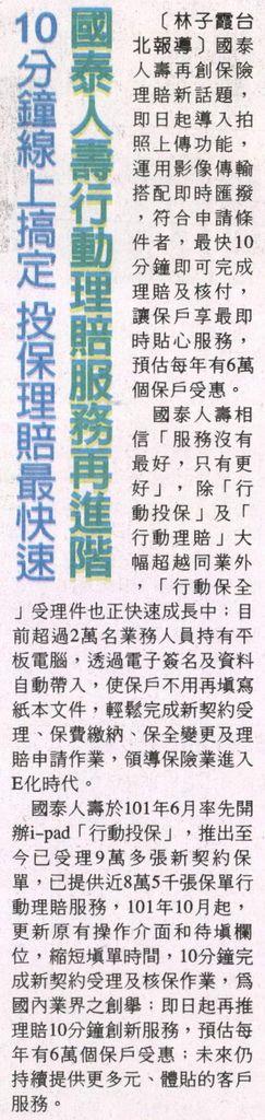 20130328[臺灣時報]10分鐘線上搞定 投保理賠最快速 國泰人壽行動理賠服務再進階