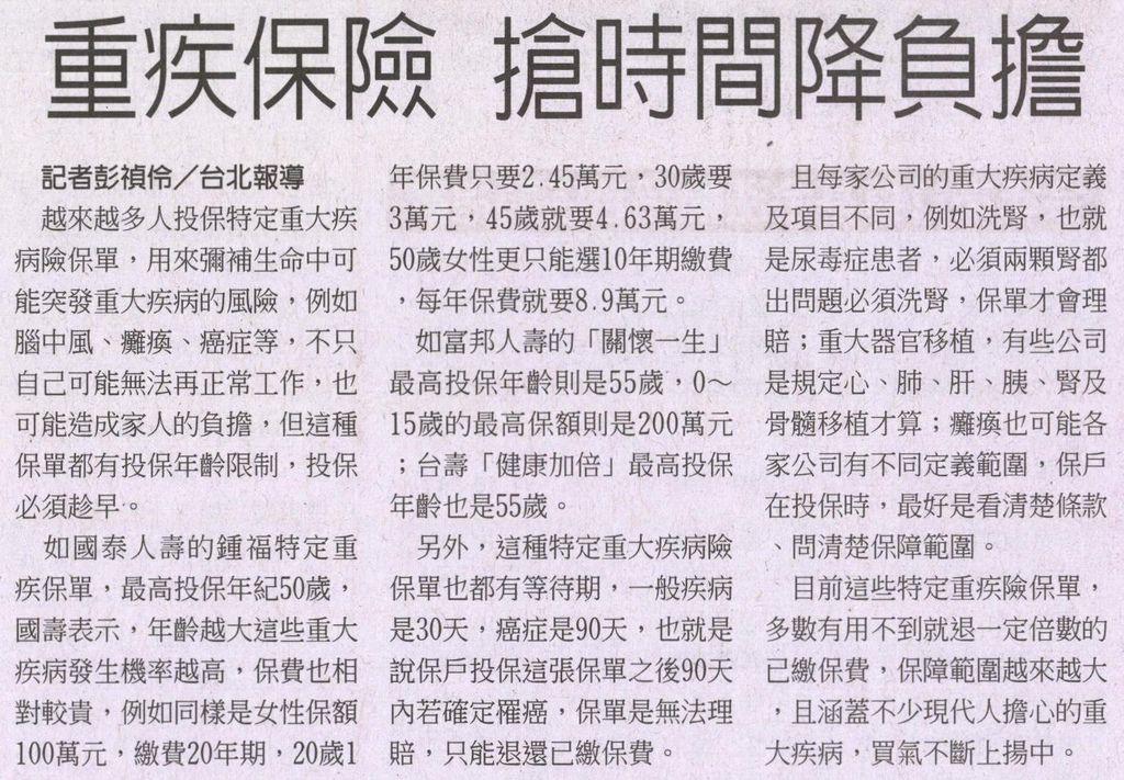 20130328[工商時報]重疾保險 搶時間降負擔