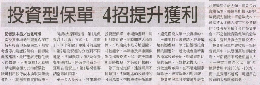 20130328[工商時報]投資型保單 4招提升獲利
