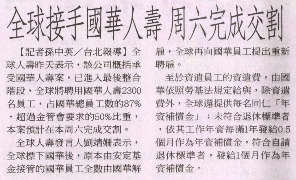 20130327[聯合報]全球接手國華人壽 周六完成交割--財經短波