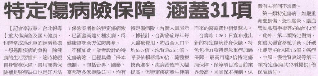 20130327[經濟日報]特定傷病險保障 涵蓋31項