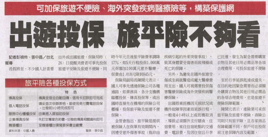 20130327[工商時報]出遊投保 旅平險不夠看--可加保旅遊不便險、海外突發疾病醫療險等,構築保護網