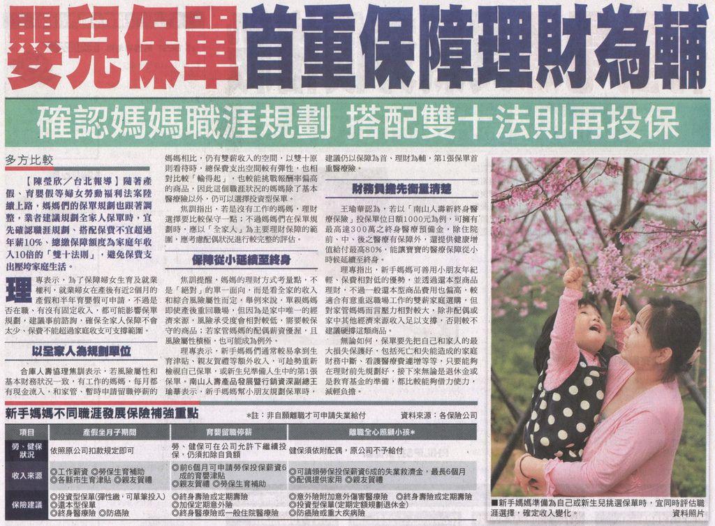 20130331[蘋果日報]嬰兒保單 首重保障理財為輔--確認媽媽職涯規劃 搭配雙十法則再投保