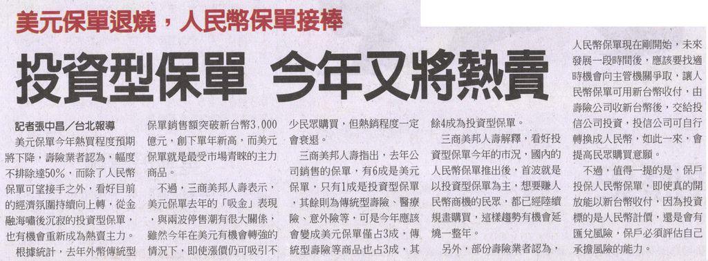 20130331[工商時報]投資型保單 今年又將熱賣--美元保單退燒,人民幣保單接棒
