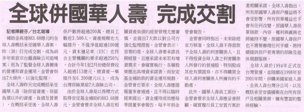 20130331[工商時報]全球併國華人壽 完成交割