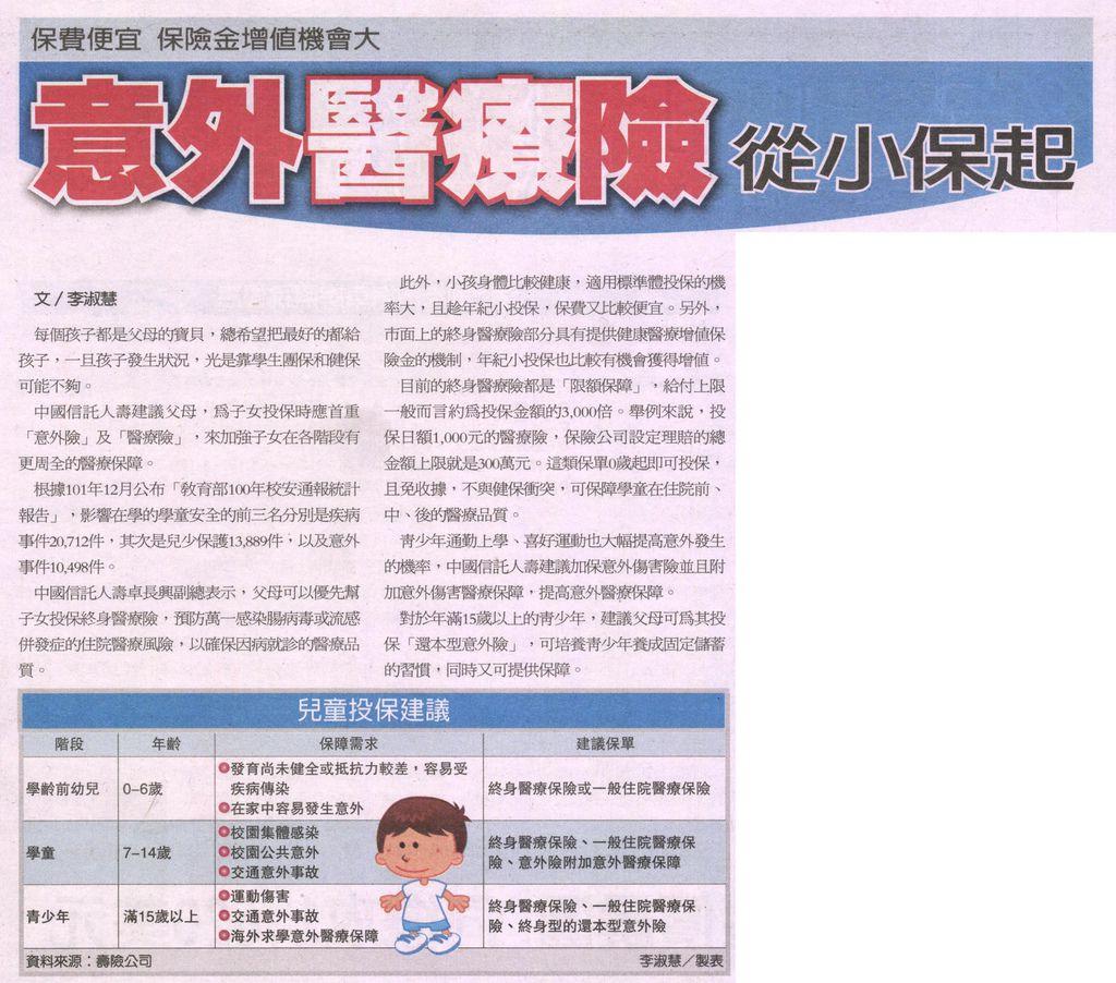 20130330[經濟日報]意外醫療險 從小保起--保費便宜 保險金增值機會大