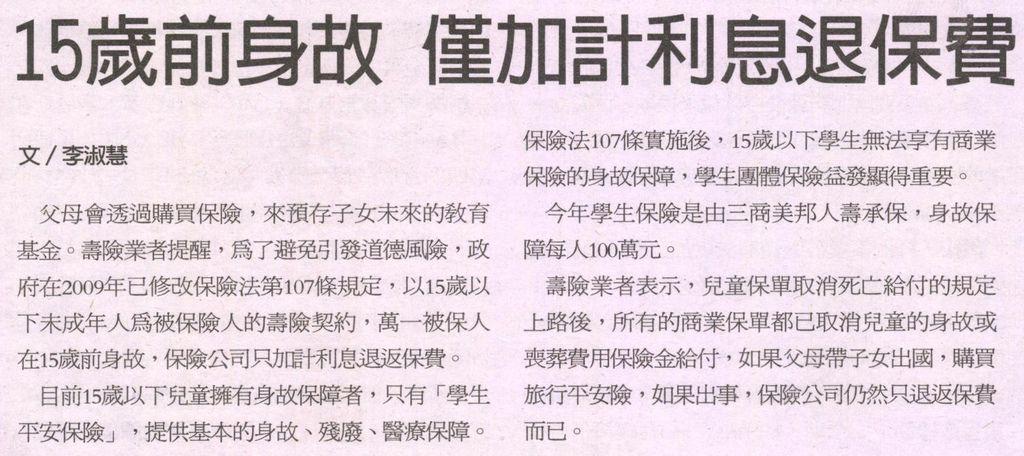 20130330[經濟日報]15歲前身故 僅加計利息退保費