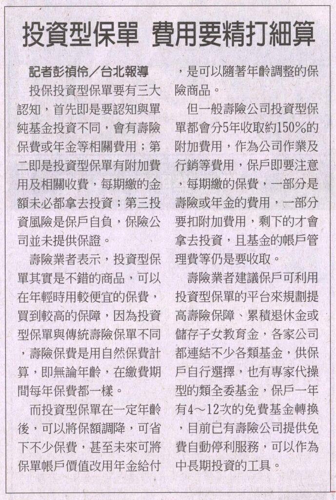20130407[工商時報]投資型保單 費用要精打細算