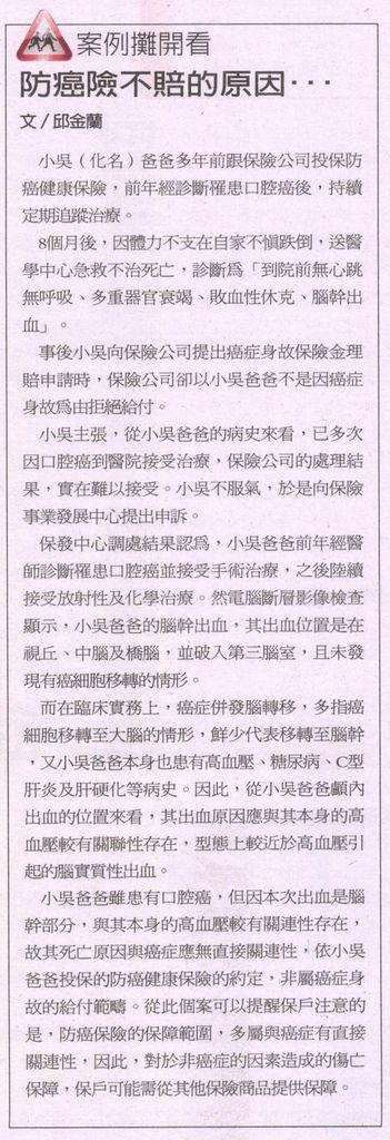 20130406[經濟日報]防癌險不賠的原因