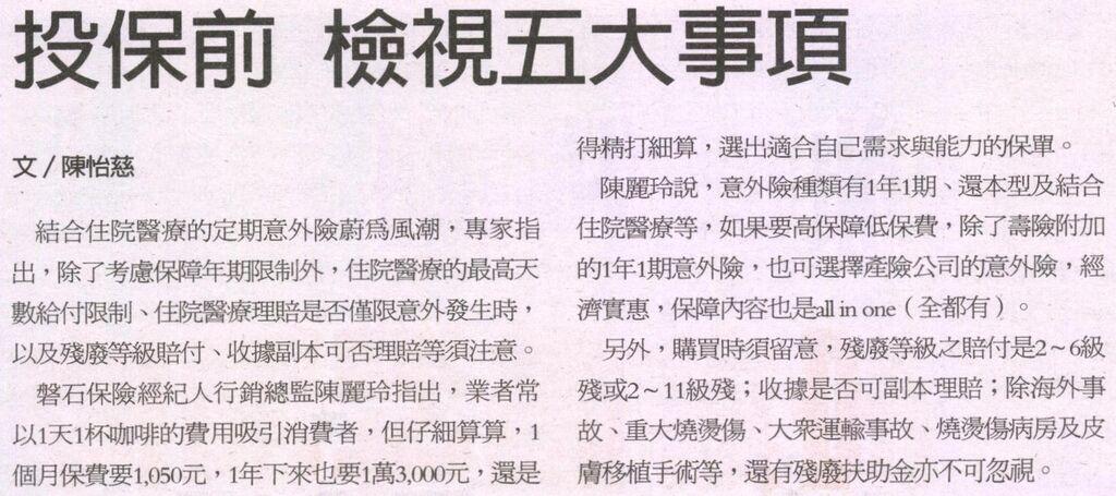 20130406[經濟日報]投保前 檢視五大事項