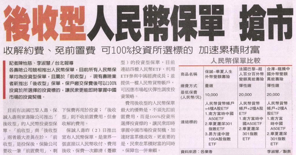 20130403[經濟日報]後收型人民幣保單 搶市--收解約費、免前置費 可100%投資所選標的 加速累積財富