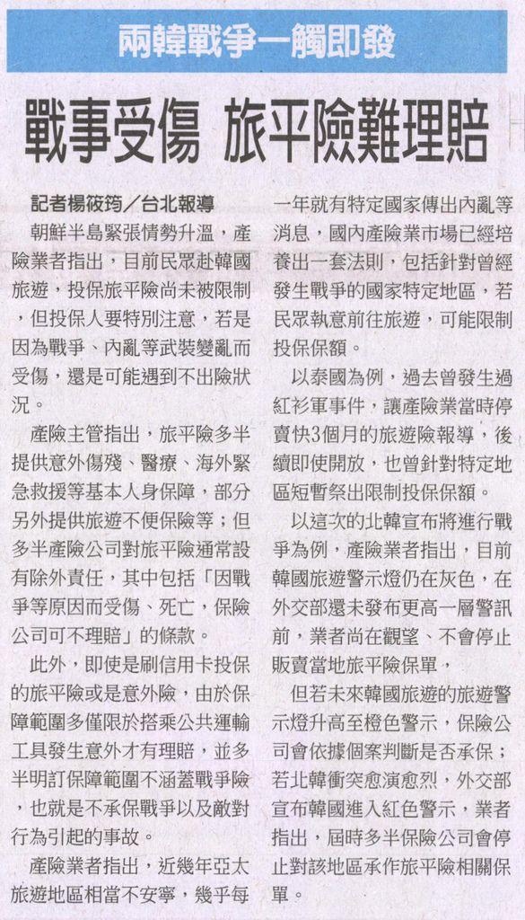 20130409[工商時報]戰事受傷 旅平險難理賠--兩韓戰爭一觸即發