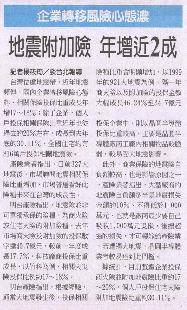 20130409[工商時報]地震附加險 年增近2成--企業轉移風險心態濃