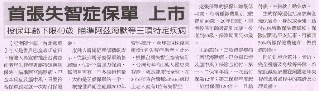 20130411[經濟日報]首張失智症保單 上市--投保年齡下限40歲 瞄準阿茲海默等三項特定疾病
