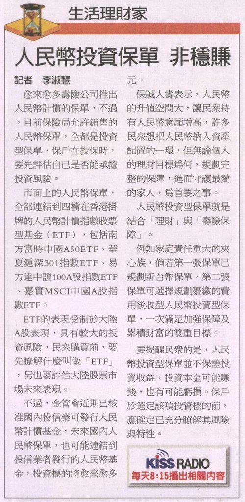 20130412[經濟日報]人民幣投資保單 非穩賺