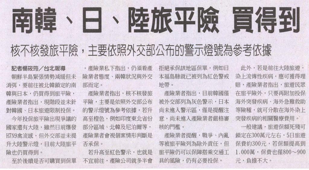 20130412[工商時報]南韓、日、陸旅平險 買得到--核不核發旅平險,主要依照外交部公布的警示燈號為參考依據