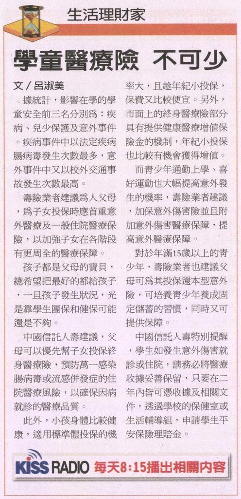 20130418[經濟日報]學童醫療險 不可少