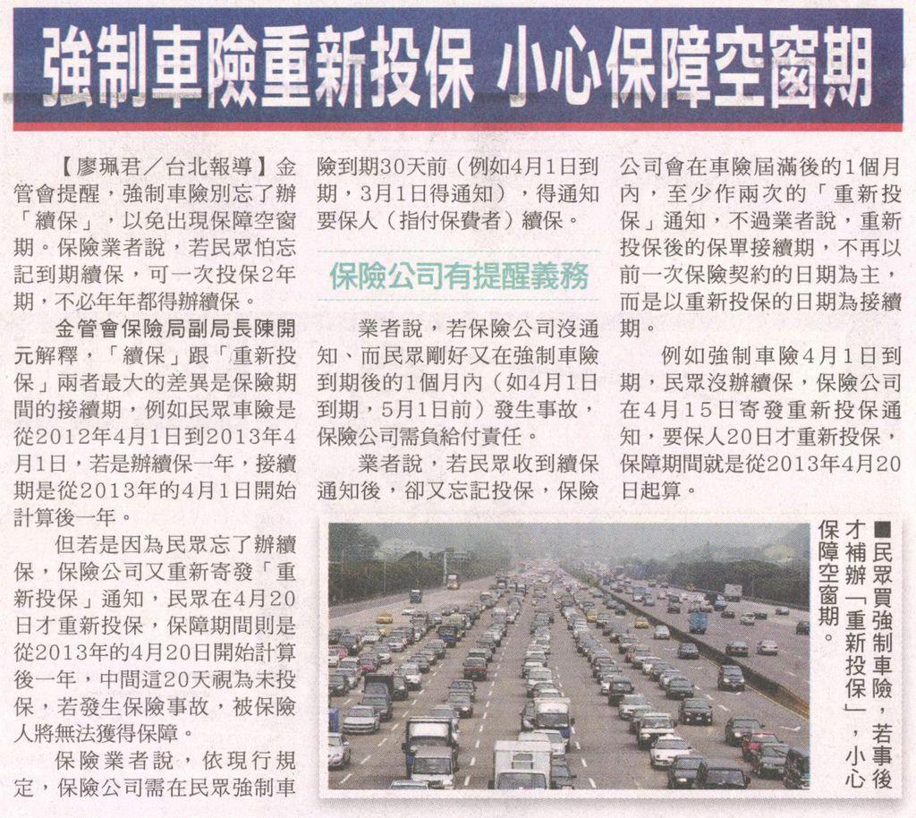 20130421[蘋果日報]強制車險重新投保 小心保障空窗期