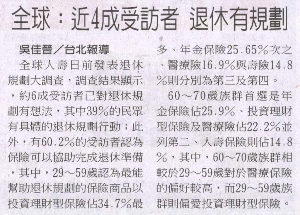 20130423[中國時報]全球:近4成受訪者 退休有規劃