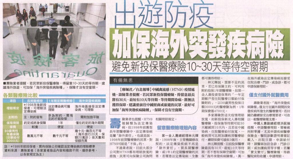 20130424[蘋果日報]出遊防疫 加保海外突發疾病險--避免新投保醫療險10~30天等待空窗期