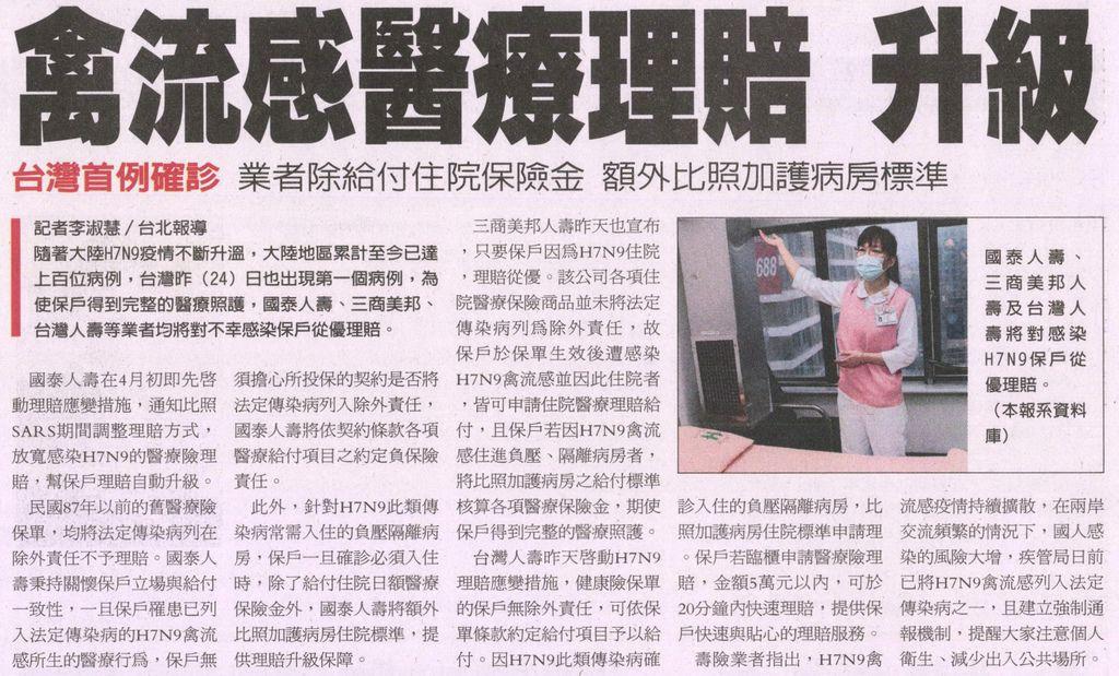 20130425[經濟日報]禽流感醫療理賠 升級--台灣首例確診 業者除給付住院保險金 額外比照加護病房標準