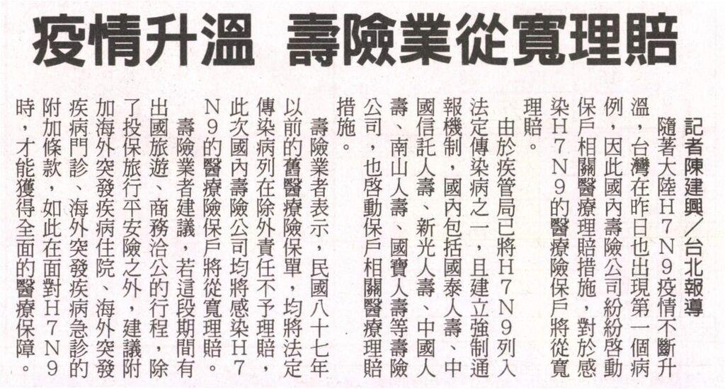 20130425[中華日報]疫情升溫 壽險業從寬理賠