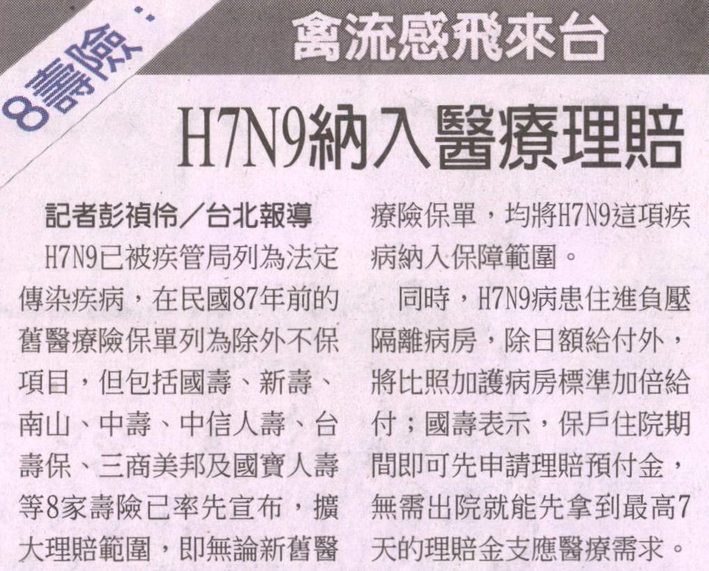 20130425[工商時報]禽流感飛來台 8壽險:H7N9納入醫療理賠