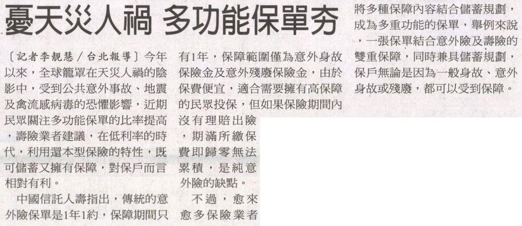 20130426[自由時報]憂天災人禍 多功能保單夯