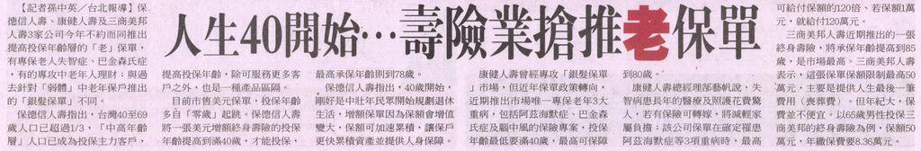 20130502[聯合報]人生40開始…壽險業搶推老保單