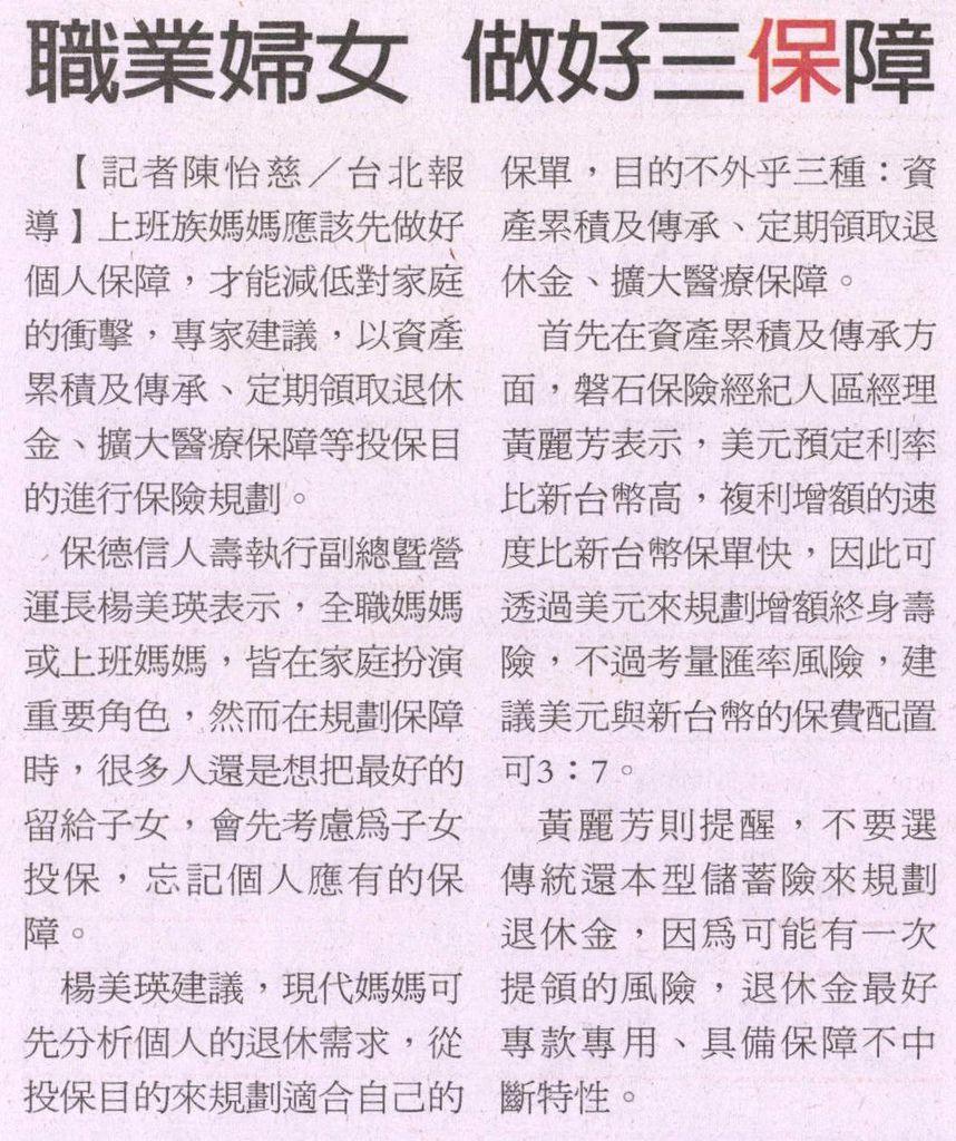 20130502[經濟日報]職業婦女 做好三保障