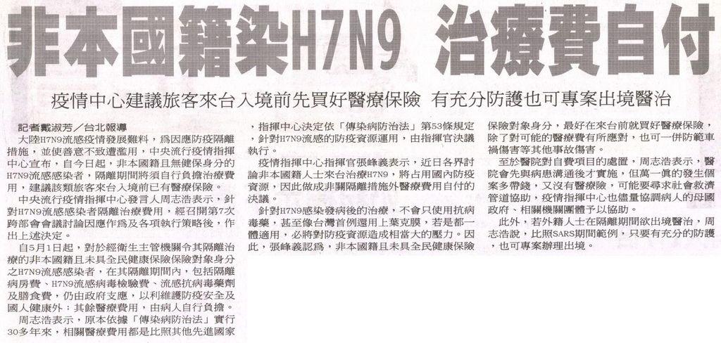 20130501[中華日報]非本國籍染H7N9 治療費自付