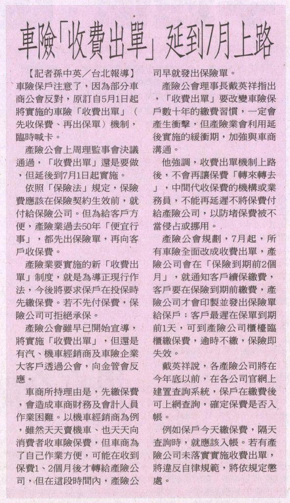 20130430[聯合報]車險「收費出單」 延到7月上路