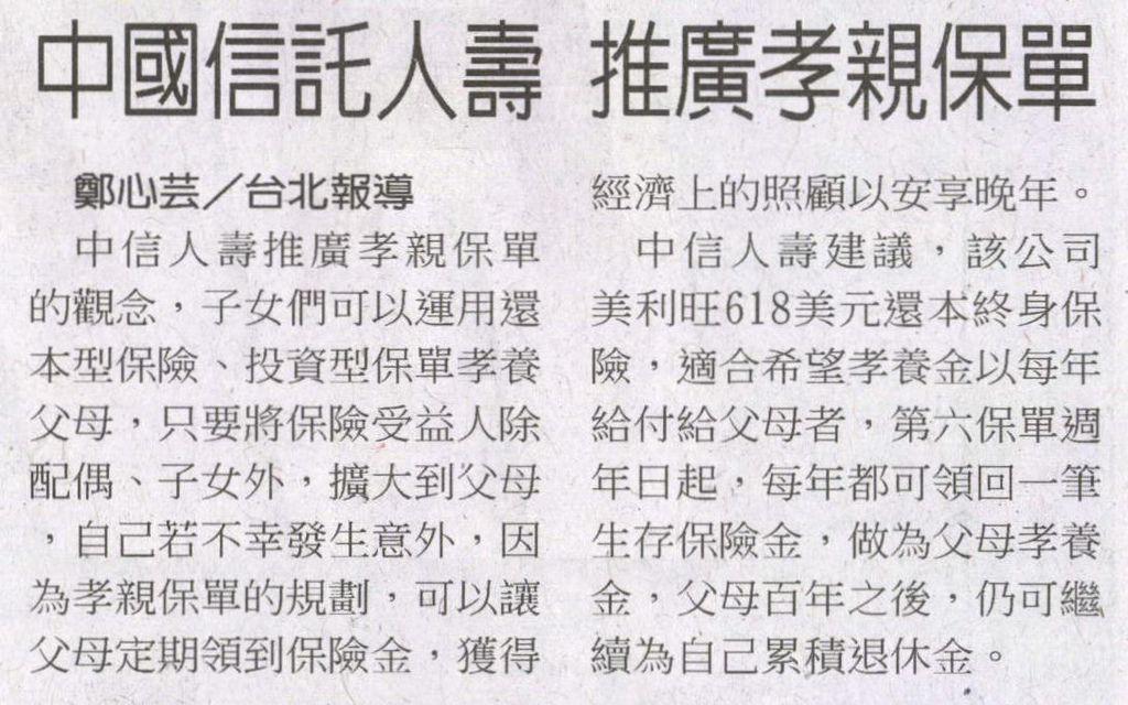 20130507[中國時報]中國信託人壽 推廣孝親保單
