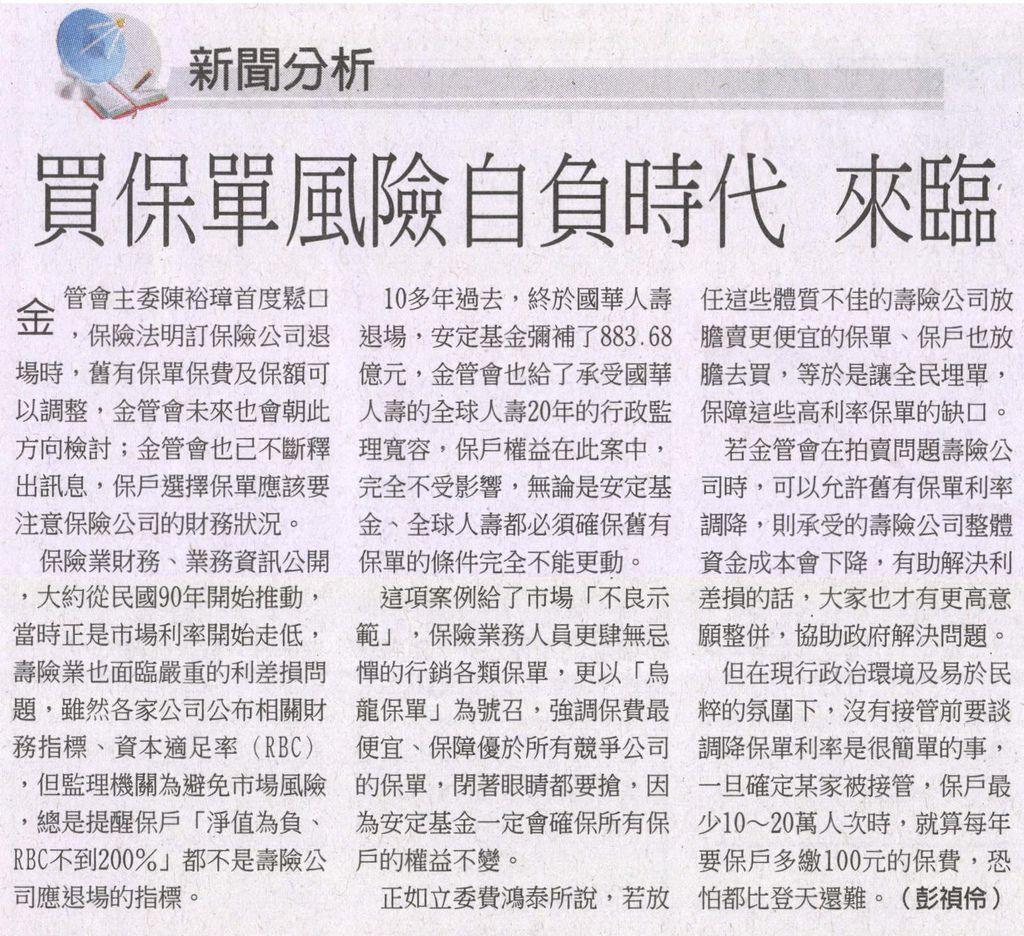 20130507[工商時報]買保單風險自負時代 來臨--新聞分析