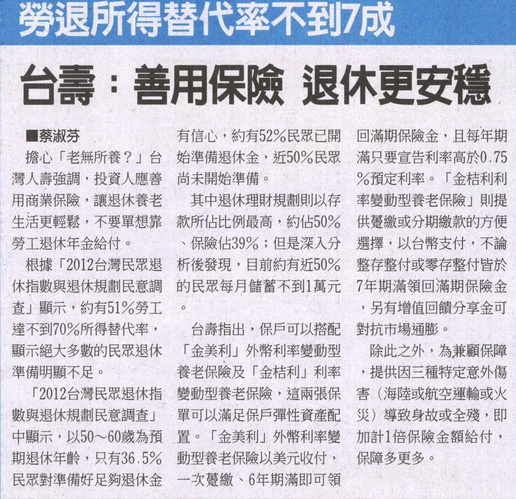 20130507[工商時報]台壽:善用保險 退休更安穩--勞退所得替代率不到7成