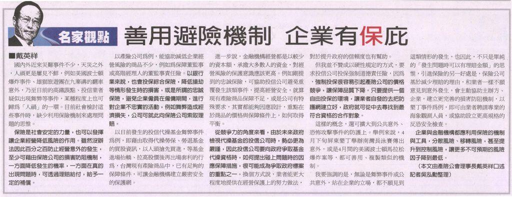 20130506[經濟日報]善用避險機制 企業有保庇