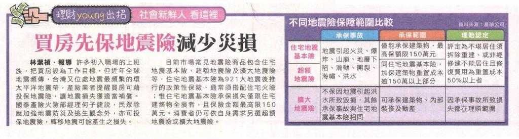 20130506[爽報]買房先保地震險減少災損--理財young出招 社會新鮮人 看這裡