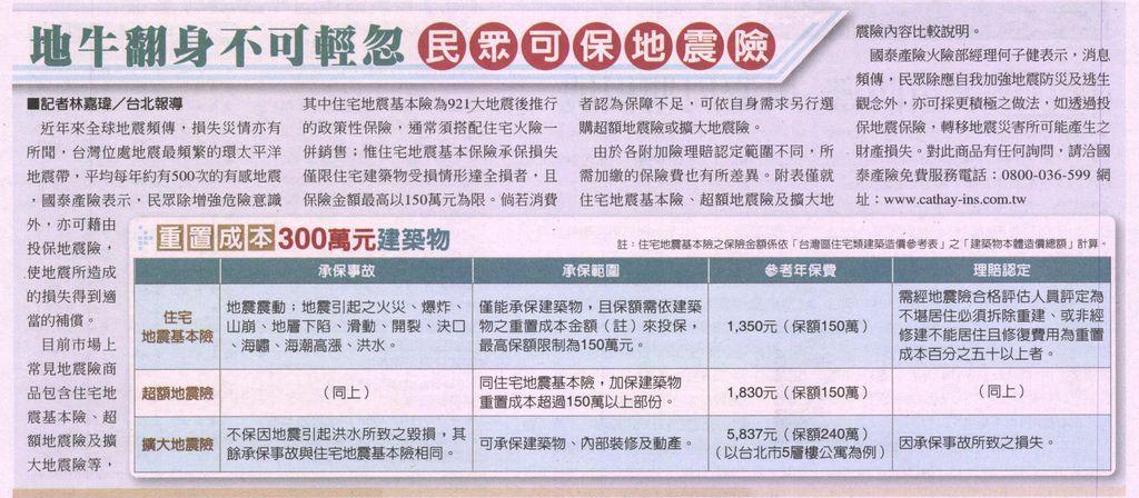 20130506[旺報]地牛翻身不可輕忽 民眾可保地震險