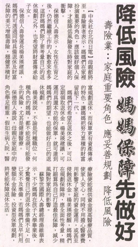 20130505[台灣新生報]降低風險 媽媽保障先做好--壽險業:家庭重要角色 應妥善規劃 降低風險