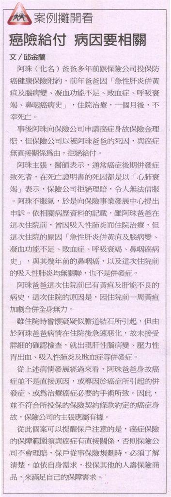 20130504[經濟日報]癌險給付 病因要相關