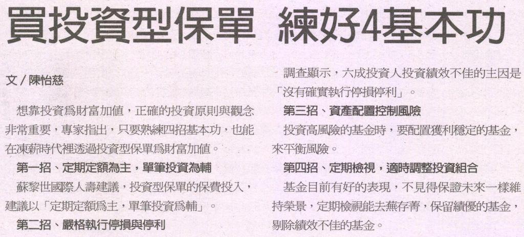 20130504[經濟日報]買投資型保單 練好4基本功