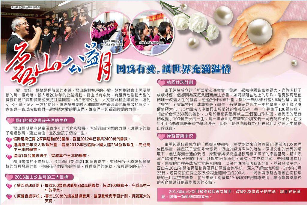 2013磊山公益月報導