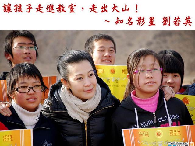知名影星-劉若英,讓孩子走進教室,走出大山