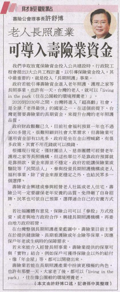 20130510[聯合報]老人長照產業可導入壽險業資金--壽險公會理事長許舒博