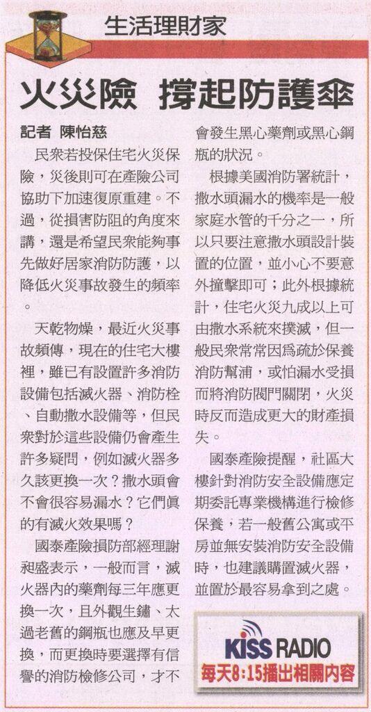 20130510[經濟日報]火災險 撐起防護傘